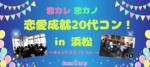【静岡県浜松の恋活パーティー】スマートパーティー主催 2018年7月20日