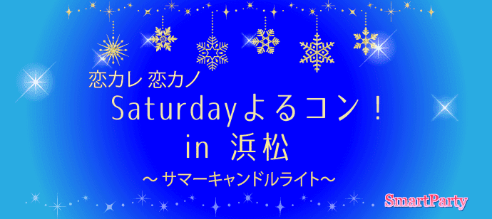 【静岡県浜松の恋活パーティー】スマートパーティー主催 2018年7月21日
