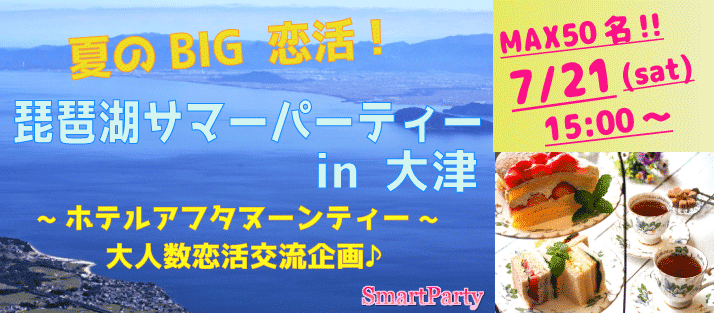 【滋賀県大津の恋活パーティー】スマートパーティー主催 2018年7月21日