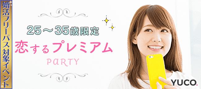 25~35歳男女限定☆恋するプレミアム婚活パーティー♪@東京 7/22