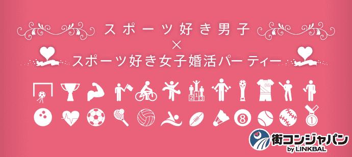 【スポーツ好き限定☆料理付】婚活パーティーin大阪