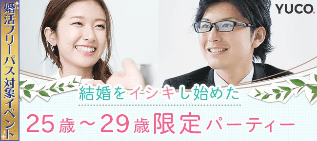 【東京都渋谷の婚活パーティー・お見合いパーティー】Diverse(ユーコ)主催 2018年7月24日