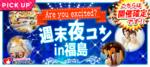 【福島県福島県その他の恋活パーティー】街コンいいね主催 2018年7月27日