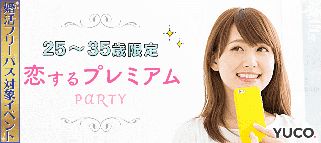 【神奈川県横浜駅周辺の婚活パーティー・お見合いパーティー】Diverse(ユーコ)主催 2018年7月25日