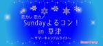 【滋賀県草津の恋活パーティー】スマートパーティー主催 2018年7月22日
