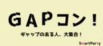 【京都府河原町の恋活パーティー】スマートパーティー主催 2018年7月22日