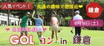 【神奈川県鎌倉の体験コン・アクティビティー】ララゴルフ主催 2018年8月18日