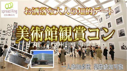8/9(木)☆都会で大人のアートデートを楽しむ!国立新美術館コン☆