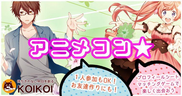 第4回 火曜夜はアニメコン in 東京/上野【アニメ・マンガ好きの集まる街コン☆マッチングゲームあり!一人参加/初心者歓迎/着席形式】