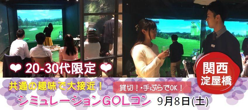 ★大阪ゴルコン★9/8(土)20-30代限定!シミュレーションGOLコンin淀屋橋