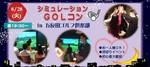 【東京都東京都その他の体験コン・アクティビティー】ララゴルフ主催 2018年8月28日