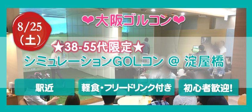 ★関西★8月25日(土)【38-55代限定!】シミュレーション・ゴルコンin淀屋橋GC