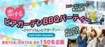 【東京都表参道の恋活パーティー】LINK PARTY主催 2018年9月23日