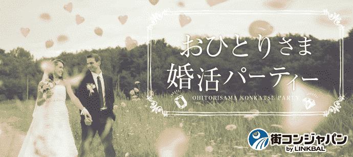 1名参加限定☆おひとりさま婚活パーティーin広島♪