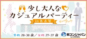 【愛知県栄の恋活パーティー】街コンジャパン主催 2018年8月18日