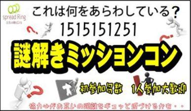 8/12(日)仲間と協力して解決せよ!謎解きミッションコンin新宿☆