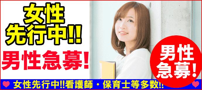 【東京都新宿の恋活パーティー】街コンkey主催 2018年8月4日