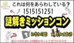【東京都新宿の体験コン・アクティビティー】エグジット株式会社主催 2018年8月18日