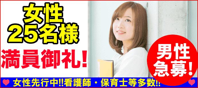 【東京都恵比寿の恋活パーティー】街コンkey主催 2018年8月5日
