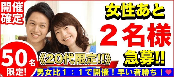 【東京都新宿の恋活パーティー】街コンkey主催 2018年8月11日