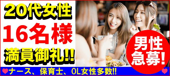 【東京都恵比寿の恋活パーティー】街コンkey主催 2018年8月11日