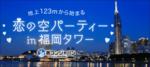 【福岡県福岡市内その他の恋活パーティー】街コンジャパン主催 2018年9月23日