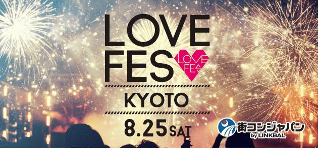 【男女とも大募集中!】LOVE FES KYOTO★