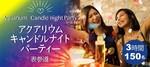【東京都表参道の恋活パーティー】LINK PARTY主催 2018年9月22日