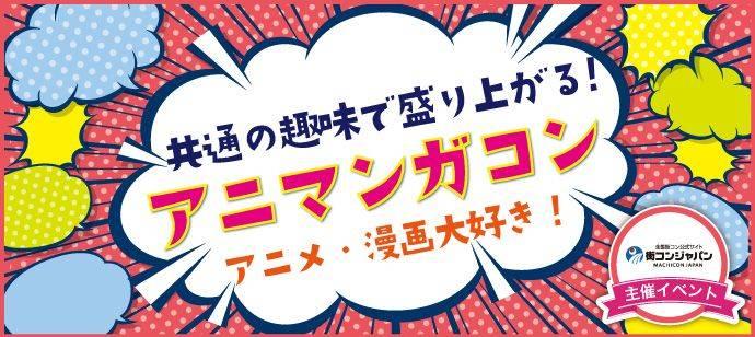 【すでに続々とお申込みいただいております♪】アニ☆マンガコンin京都☆PartyVer☆