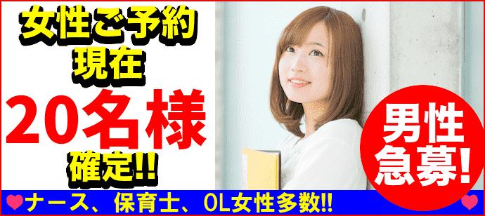 【東京都恵比寿の恋活パーティー】街コンkey主催 2018年8月18日