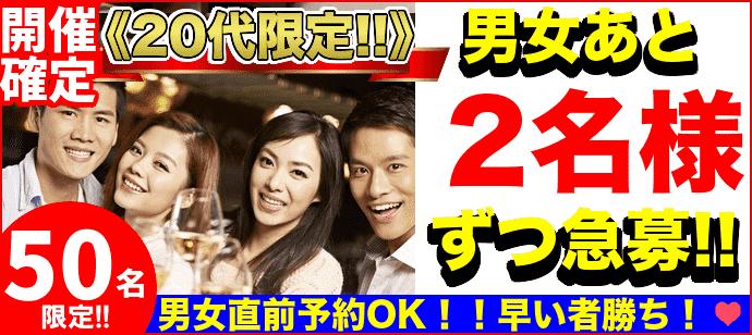 【東京都新宿の恋活パーティー】街コンkey主催 2018年8月25日