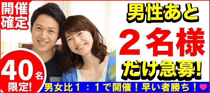 【東京都恵比寿の恋活パーティー】街コンkey主催 2018年8月25日