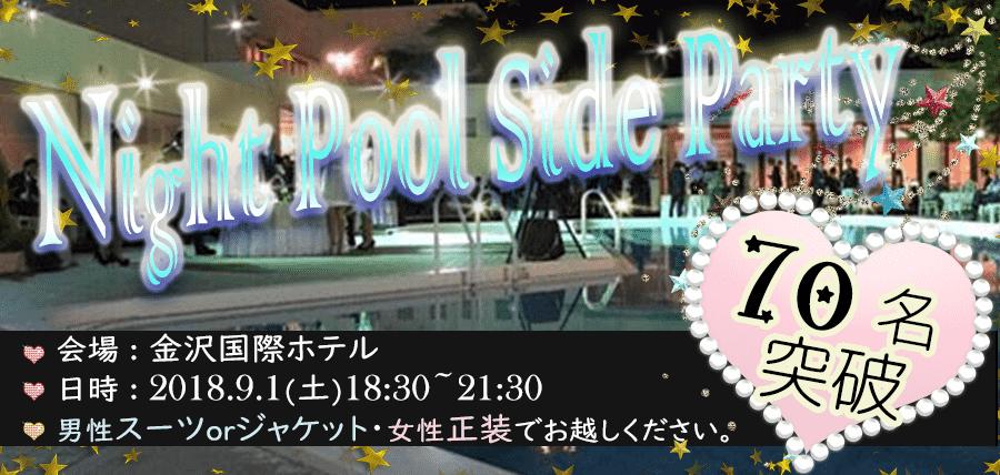 ナイトプールサイドパーティーin金沢国際ホテル 石川県