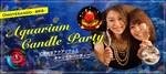 【東京都表参道の恋活パーティー】LINK PARTY主催 2018年9月20日