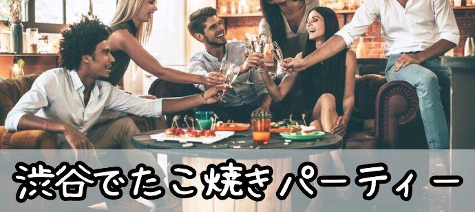 【東京都渋谷の体験コン・アクティビティー】KUKA-KUKA主催 2018年7月22日