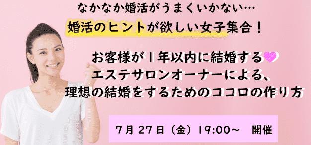 【兵庫県三宮・元町の自分磨き・セミナー】株式会社bliss主催 2018年7月27日