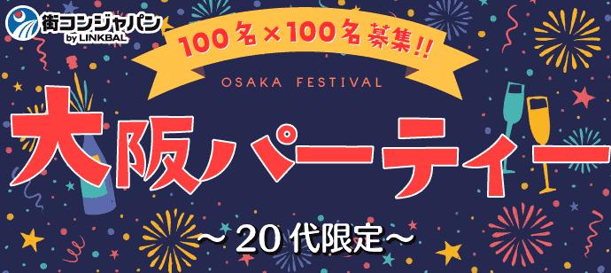 【女性歓迎中!】100名×100名募集!大阪パーティー~20代限定