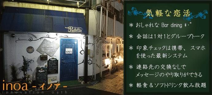 【長崎県佐世保の恋活パーティー】inoa主催 2018年7月26日