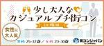 【大阪府梅田の恋活パーティー】街コンジャパン主催 2018年8月19日