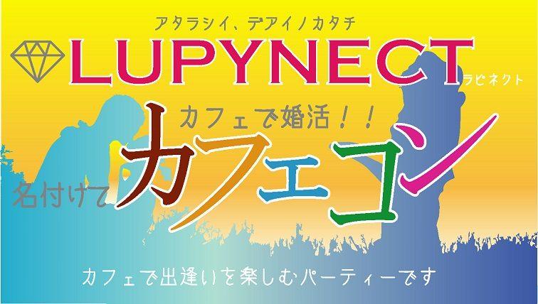 【奈良県橿原の婚活パーティー・お見合いパーティー】LUPYNECT主催 2018年7月21日