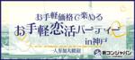 【兵庫県三宮・元町の恋活パーティー】街コンジャパン主催 2018年8月25日