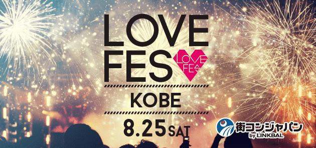 【申込急増中!】LOVE FES KOBE 第15弾!