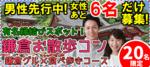 【神奈川県鎌倉の体験コン・アクティビティー】街コンkey主催 2018年8月18日