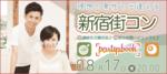 【東京都新宿の体験コン・アクティビティー】パーティーズブック主催 2018年8月17日