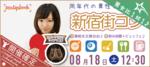 【東京都新宿の体験コン・アクティビティー】パーティーズブック主催 2018年8月18日