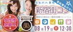 【東京都新宿の体験コン・アクティビティー】パーティーズブック主催 2018年8月19日
