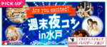 【茨城県水戸の恋活パーティー】街コンいいね主催 2018年7月27日