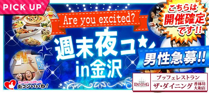 【石川県金沢の恋活パーティー】街コンいいね主催 2018年7月27日