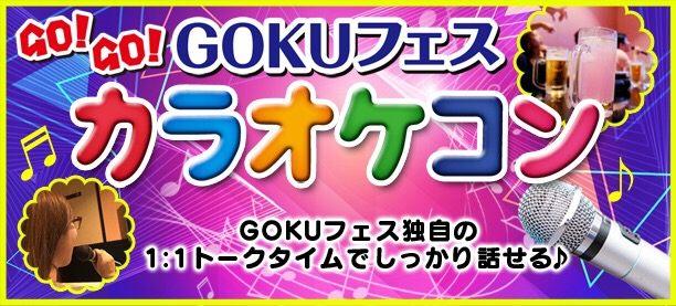 【東京都新宿の体験コン・アクティビティー】GOKUフェス主催 2018年7月21日