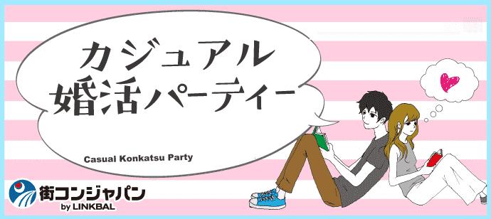 20代のカジュアル婚活パーティーin天神☆街コンジャパン主催